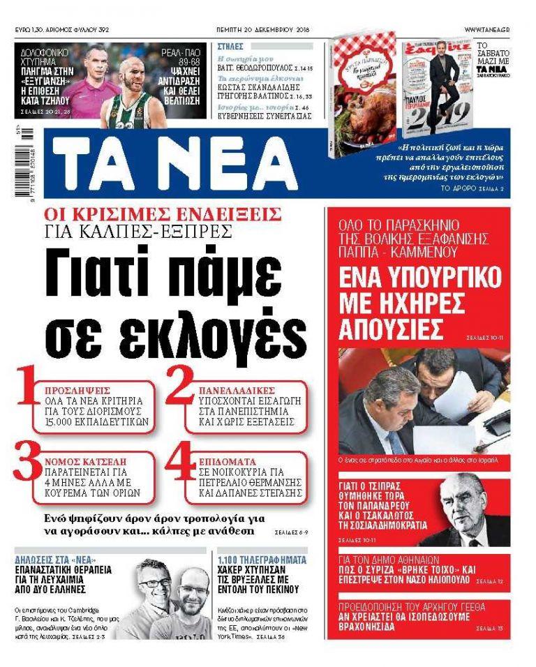 Διαβάστε στα «ΝΕΑ» της Πέμπτης: «Γιατί πάμε σε εκλογές» | tanea.gr