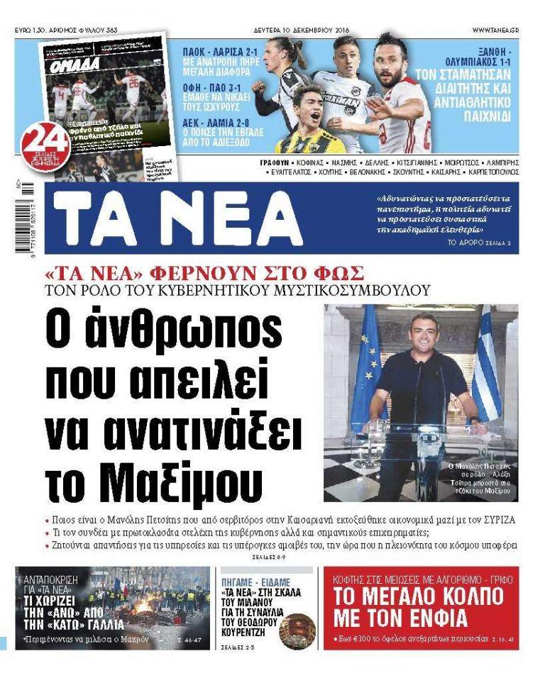 Διαβάστε στα «ΝΕΑ» της Δευτέρας: «Ο άνθρωπος που απειλεί να ανατινάξει το Μαξίμου» | tanea.gr