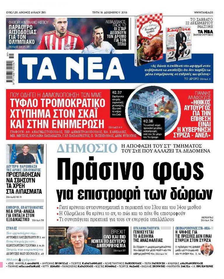 ΝΕΑ 18.12.2018 | tanea.gr