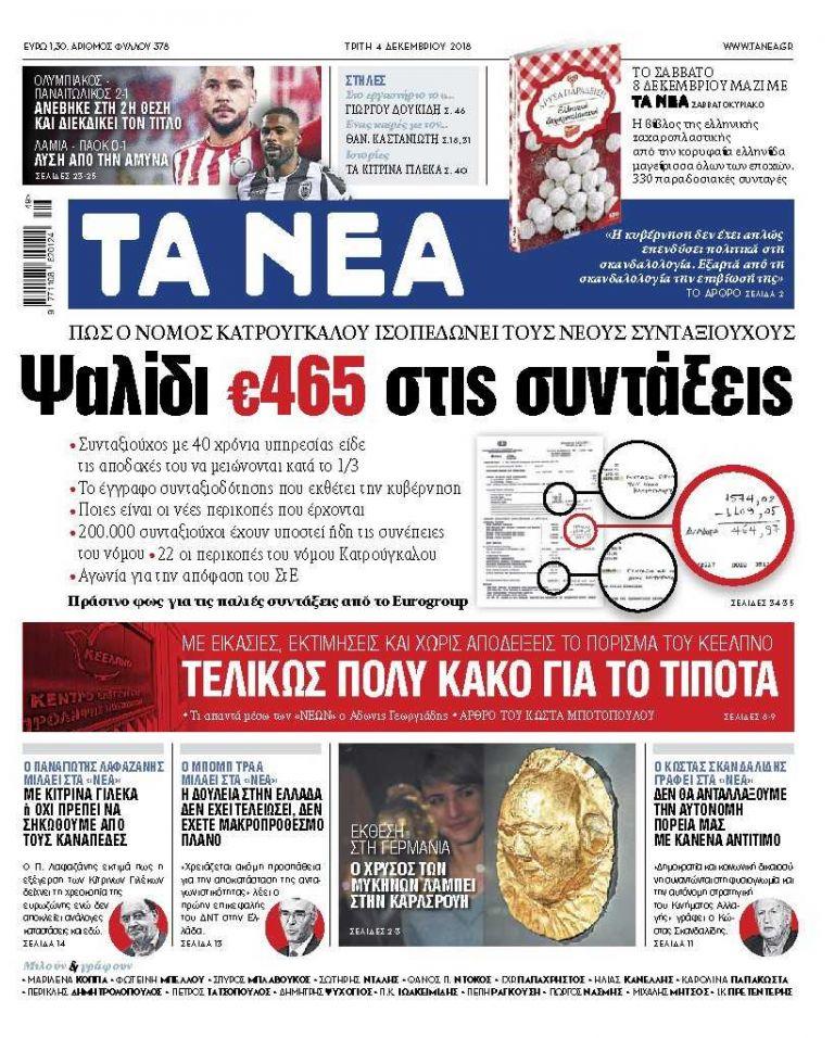 Διαβάστε στα «ΝΕΑ» της Τρίτης: «Ψαλίδι 465 ευρώ στις συντάξεις» | tanea.gr