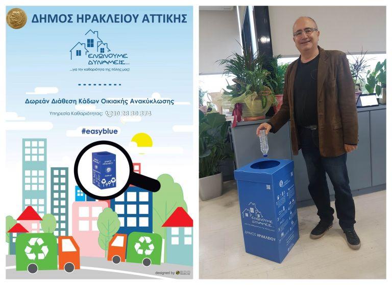 Ξεκινά η πρώτη δωρεάν διανομή μπλε οικιακών κάδων ανακύκλωσης | tanea.gr