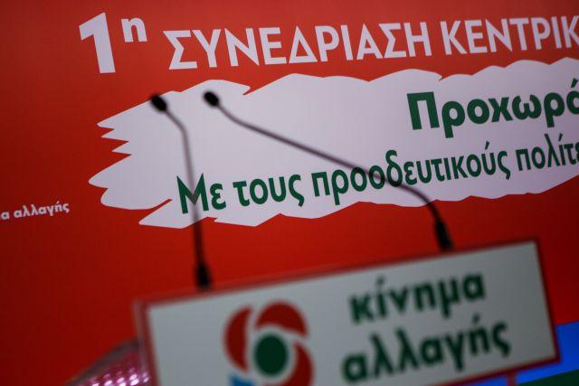 ΚΙΝΑΛ: Οι κυβερνητικοί εταίροι συνεχίζουν να αλληλοεκβιάζονται | tanea.gr