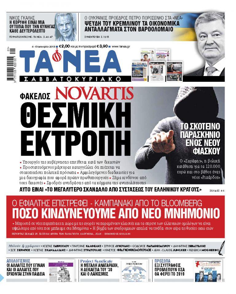 Διαβάστε στα «ΝΕΑ Σαββατοκύριακο»: «Θεσμική εκτροπή με την υπόθεση της Novartis» | tanea.gr
