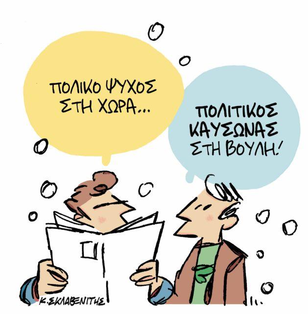 ΤΟ ΣΚΙΤΣΟ ΤΟΥ ΚΩΣΤΑ ΣΚΛΑΒΕΝΙΤΗ | tanea.gr