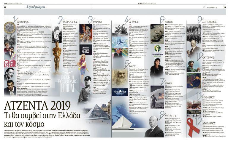 Ατζέντα 2019: Τι θα συμβεί στην Ελλάδα και τον κόσμο | tanea.gr