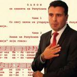 Σκόπια : Ο εθνικός μας ύμνος είναι για τη «Μακεδονία», όχι για τη «Βόρεια Μακεδονία»