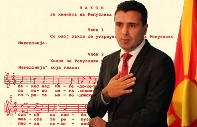 Σκόπια : Ο εθνικός μας ύμνος είναι για τη «Μακεδονία», όχι για τη «Βόρεια Μακεδονία» | tanea.gr