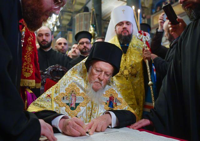 Ουκρανία: O Βαρθολομαίος υπέγραψε τον τόμο Αυτοκεφαλείας   tanea.gr