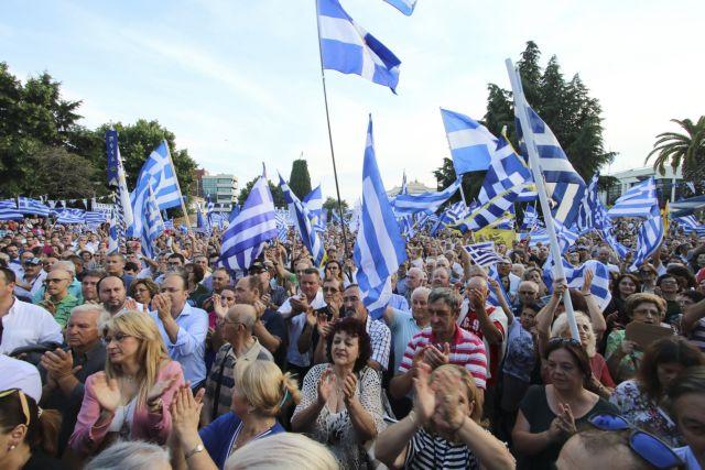 Συλλαλητήριο για Μακεδονία : Δρακόντεια μέτρα – Θα «βουλιάξει» η Αθήνα | tanea.gr