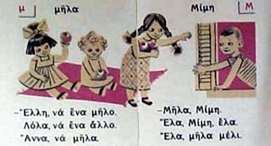 «Λόλα, να ένα μήλο» : Η φράση που έμεινε χαραγμένη σε όλους | tanea.gr