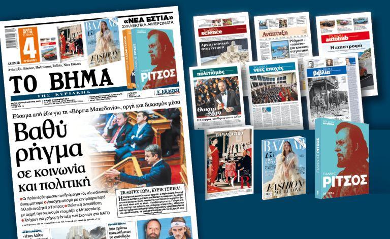 Διαβάστε στο «Βήμα της Κυριακής» : Βαθύ ρήγμα σε κοινωνία και πολιτική | tanea.gr