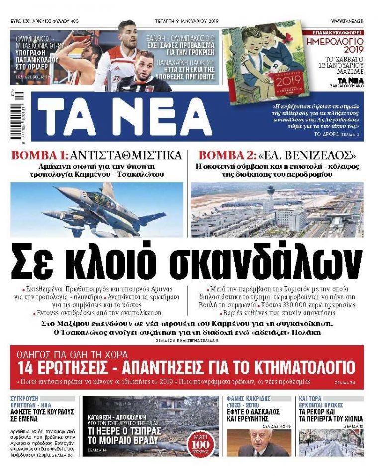 Διαβάστε στα «ΝΕΑ» της Τετάρτης: «Σε κλοιό σκανδάλων» | tanea.gr