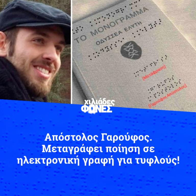 Απόστολος Γαρούφος: Μετέγραψε το «Μονόγραμμα» του Ελύτη για τους τυφλούς | tanea.gr