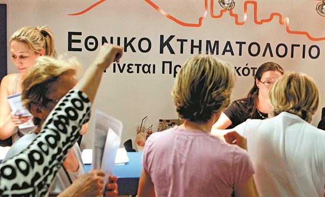 Κτηματολόγιο : SOS, τρέξτε να δηλώσετε τα ακίνητά σας | tanea.gr