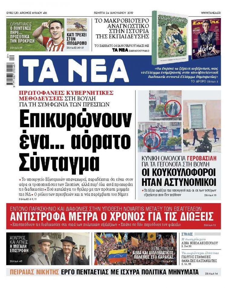 Διαβάστε στα «ΝΕΑ» της Πέμπτης: «Επικυρώνουν ένα... αόρατο Σύνταγμα» | tanea.gr