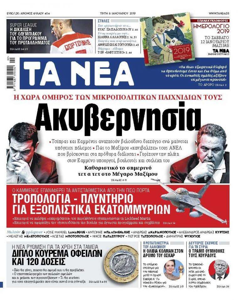 Διαβάστε στα «ΝΕΑ» της Τρίτης: «Ακυβερνησία» | tanea.gr