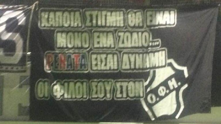 Υπέροχο πανό των οπαδών του ΟΦΗ για φίλη του Πανιωνίου που δίνει μάχη με τον καρκίνο (pic) | tanea.gr