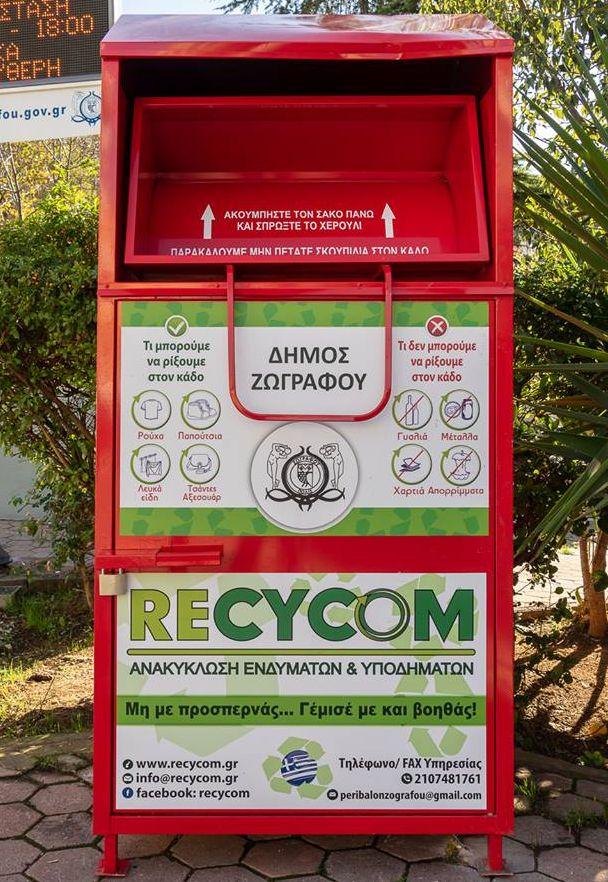 Στη θέση τους 16 κόκκινοι κάδοι ανακύκλωσης ρούχων και υποδημάτων | tanea.gr