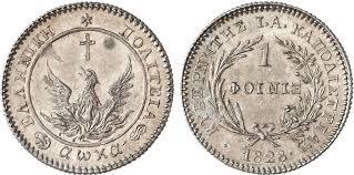 Σαν σήμερα εισάγεται η δραχμή και καταργείται ο Φοίνικας ως νόμισμα | tanea.gr