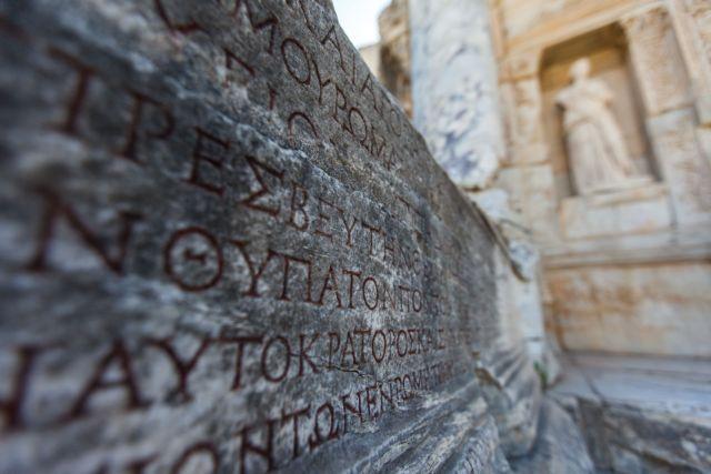 Παγκόσμια Ημέρα Ελληνικής Γλώσσας: Αξίζει κανείς και να τη μάθει και να την αγαπήσει | tanea.gr