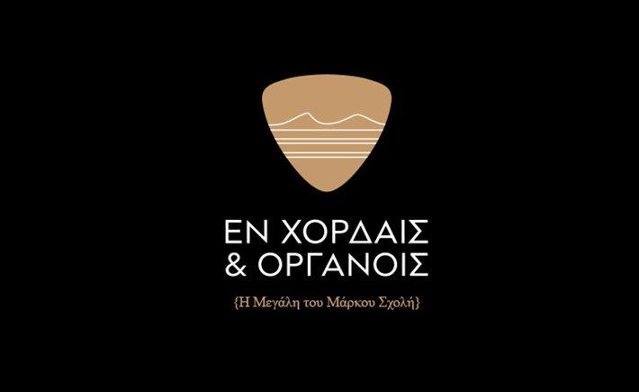Δημιουργία δανειστικής βιβλιοθήκης από τη σχολή «Εν χορδαίς και οργάνοις» | tanea.gr