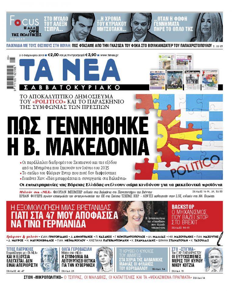 Διαβάστε στα «ΝΕΑ Σαββατοκύριακο»: «Πως γεννήθηκε η Βόρεια Μακεδονία» | tanea.gr