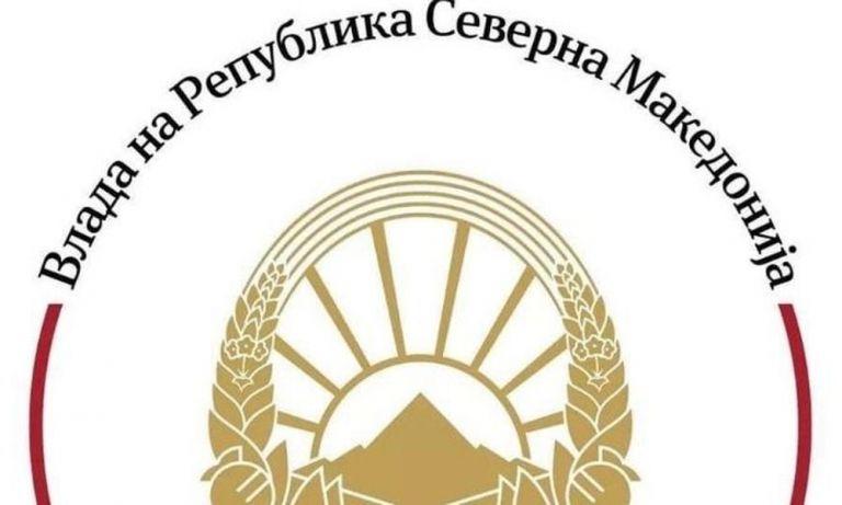 Αυτό είναι το νέο επίσημο σύμβολο της Βόρειας Μακεδονίας | tanea.gr