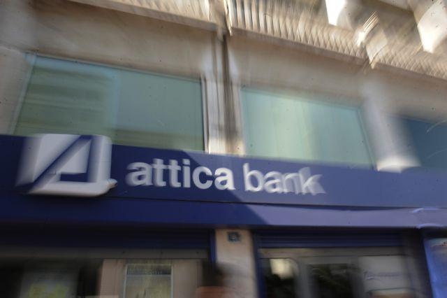 Ποινικές διώξεις για τα επισφαλή δάνεια της Attica Bank | tanea.gr