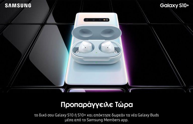 Ξεκίνησαν στα Public οι προπαραγγελίες για το νέο Samsung Galaxy S10 | tanea.gr