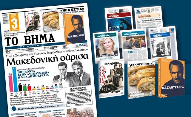 Διαβάστε στο «Βήμα της Κυριακής»: Μια μεγάλη δημοσκόπηση για τις πολιτικές εξελίξεις | tanea.gr