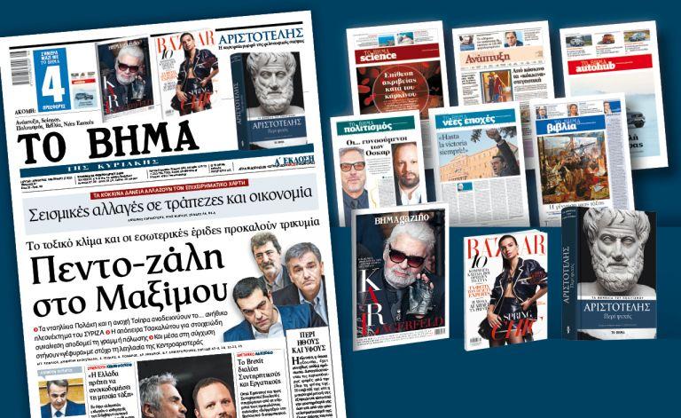 Διαβάστε στο «Βήμα της Κυριακής» : Πεντο-ζάλη στο Μαξίμου   tanea.gr