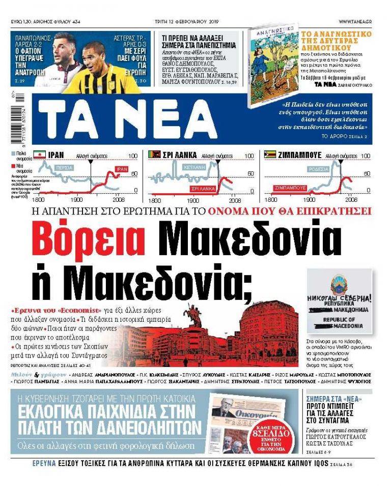 Διαβάστε στα «ΝΕΑ» της Τρίτης: «Βόρεια Μακεδονία ή Μακεδονία;» | tanea.gr