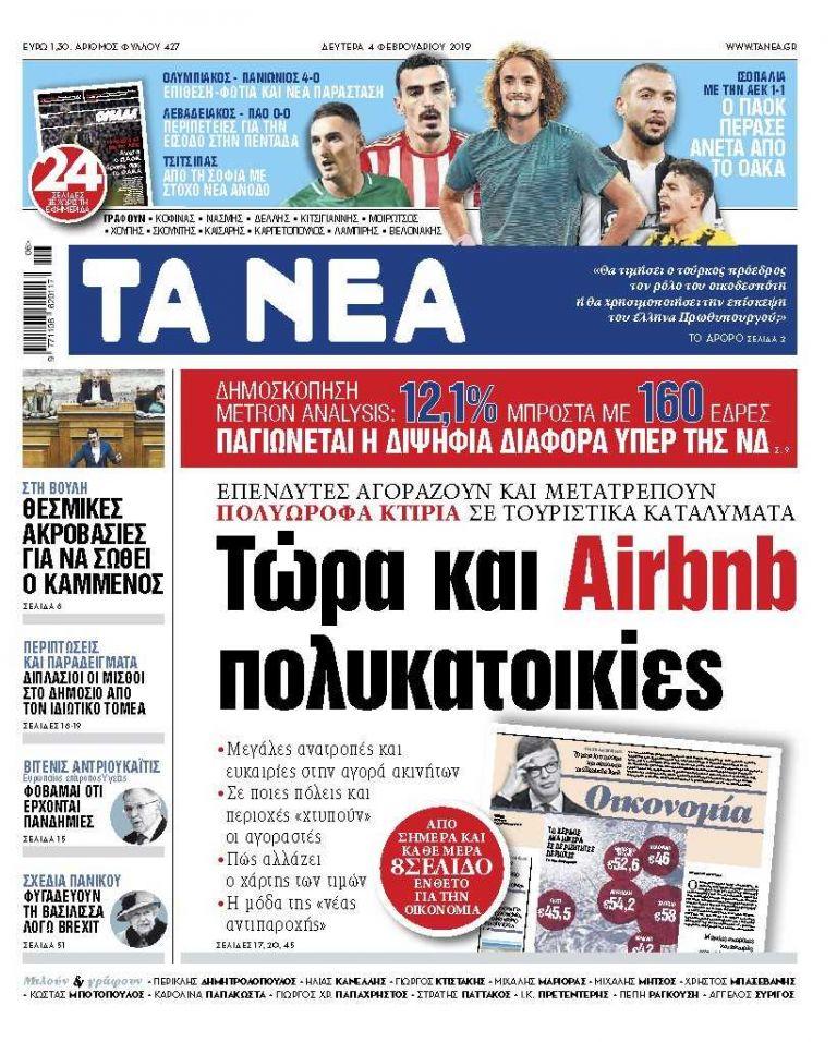 Διαβάστε στα «ΝΕΑ» της Δευτέρας: «Τώρα και ΑIRΒΝΒ Πολυκατοικίες» | tanea.gr