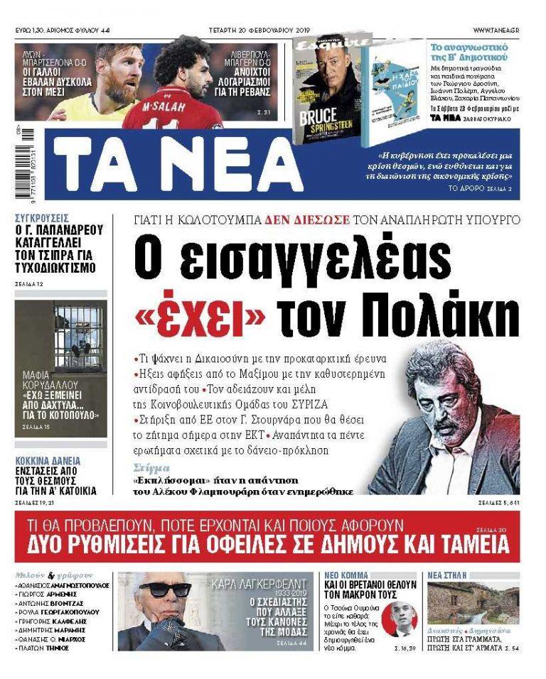 ΝΕΑ 20.02.2019 | tanea.gr