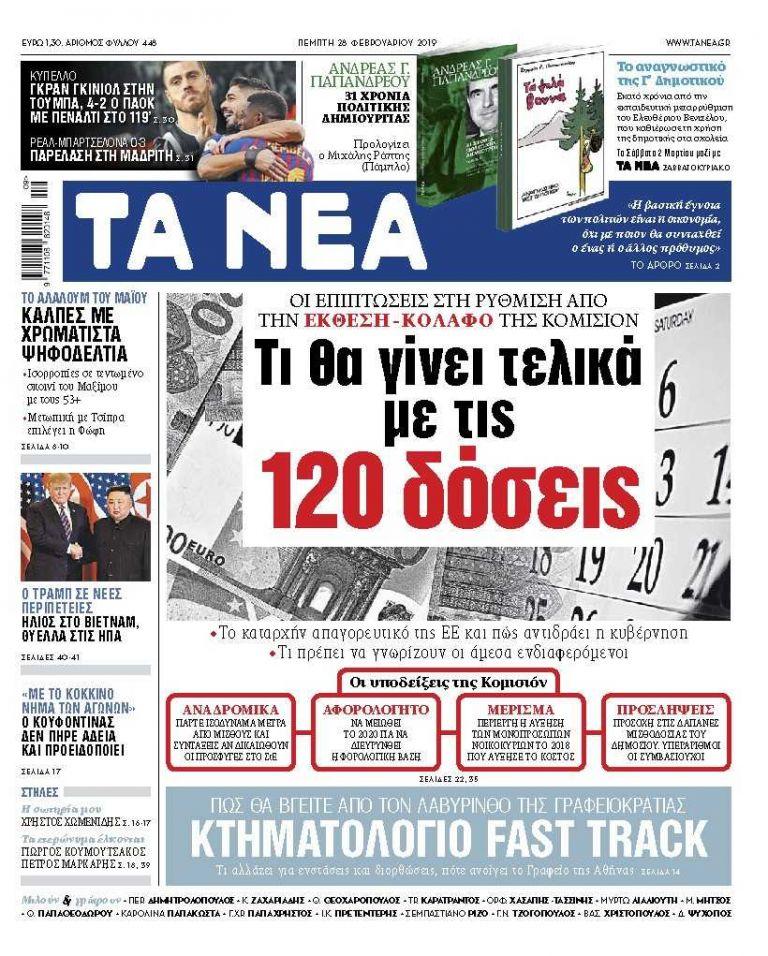 ΝΕΑ 28.02.2019 | tanea.gr