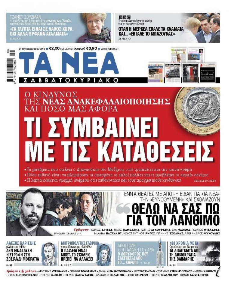Διαβάστε στα «ΝΕΑ Σαββατοκύριακο»: «Τι συμβαίνει με τις καταθέσεις» | tanea.gr
