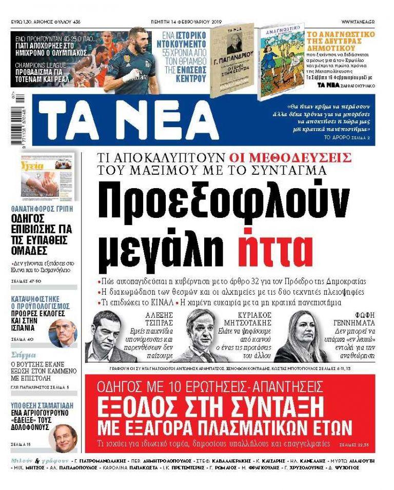 ΝΕΑ 14.02.2019 | tanea.gr