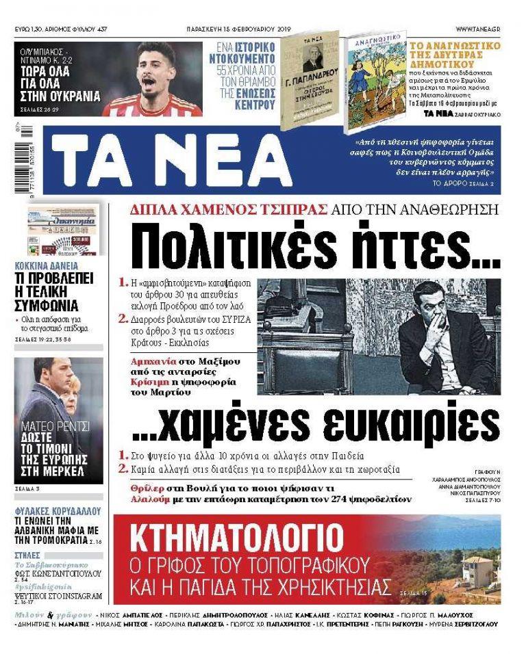 ΝΕΑ 15.02.2019 | tanea.gr