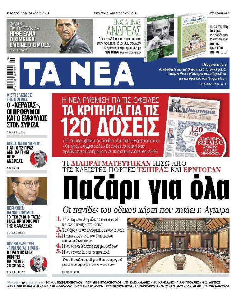 Διαβάστε στα «ΝΕΑ» της Τετάρτης: «Παζάρι για όλα» | tanea.gr
