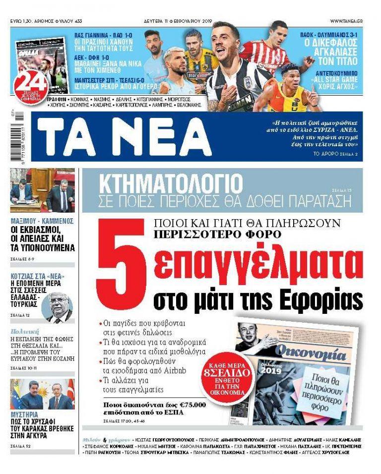 Διαβάστε στα «ΝΕΑ» της Δευτέρας: «Πέντε επαγγέλματα στο μάτι της εφορίας» | tanea.gr