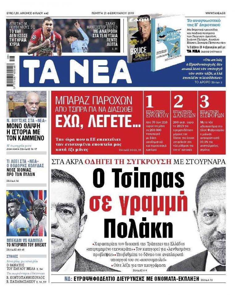 Διαβάστε στα «ΝΕΑ» της Πέμπτης: «Ο Τσίπρας σε γραμμή Πολάκη» | tanea.gr