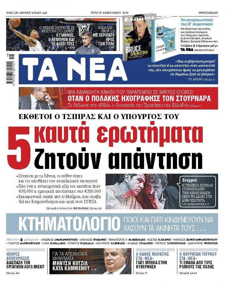 ΝΕΑ 19.02.2019 | tanea.gr
