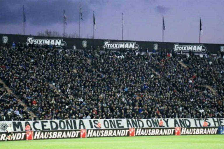 Αναβλήθηκε το συλλαλητήριο των οπαδών του ΠΑΟΚ λόγω ντέρμπι   tanea.gr