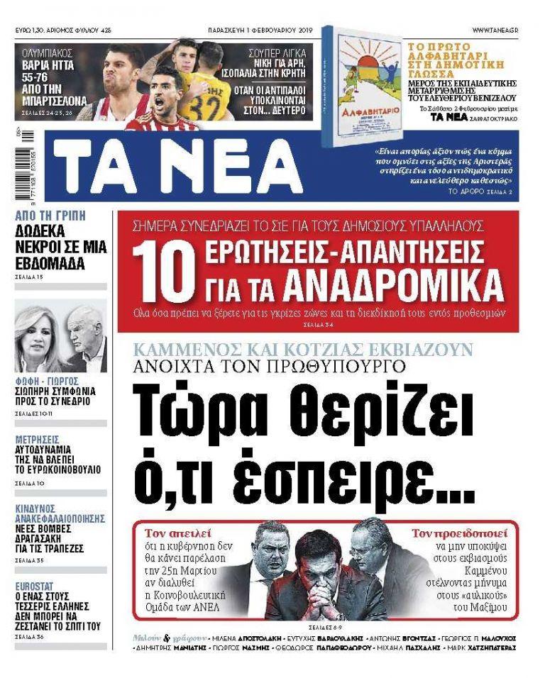 ΝΕΑ 01.02.2019 | tanea.gr