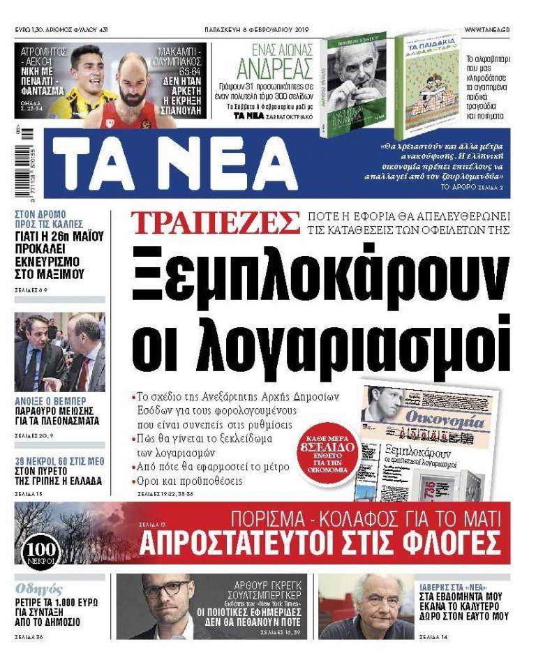 Διαβάστε στα «ΝΕΑ» της Παρασκευής : «Ξεμπλοκάρουν οι λογαριασμοί» | tanea.gr