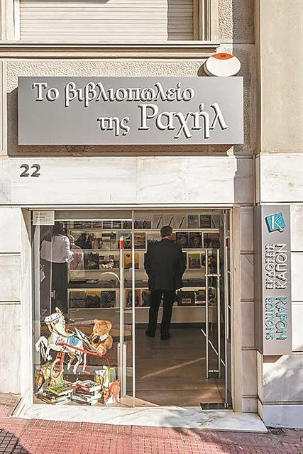 Βιβλιοπωλείο της Ραχήλ (Πλουτάρχου 22) | tanea.gr