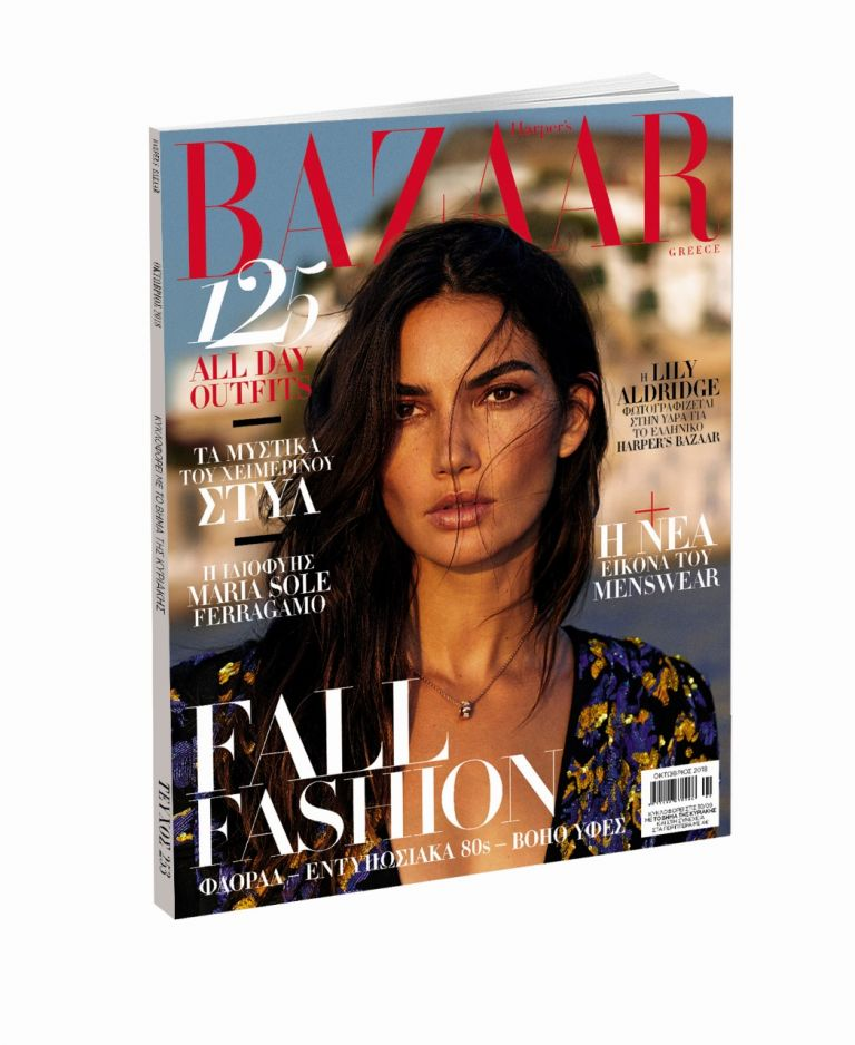 Bazaar 10/2018   tanea.gr