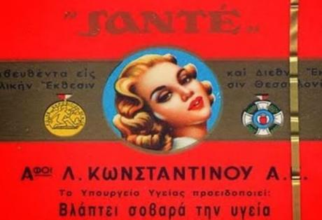 Ζωζώ Νταλμάς : Η θρυλική ντίβα των τσιγάρων «Sante» και ο έρωτας με τον Κεμάλ Ατατούρκ | tanea.gr