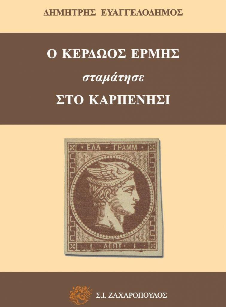 «Ο Κερδώος Ερμής σταμάτησε στο Καρπενήσι» – Ενα βιβλίο, ένας τόπος, μια ιστορία | tanea.gr