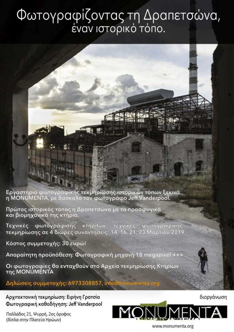 Φωτογραφίζοντας την Δραπετσώνα | tanea.gr